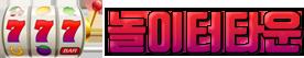 놀이터타운 - 안전한 카지노 사이트 추천